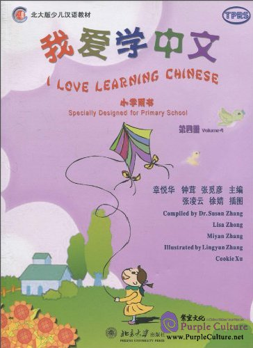 I Love Learning Chinese (Specially Designed for Primary School) Vol 4 (with 1 CD) - Click Image to Close