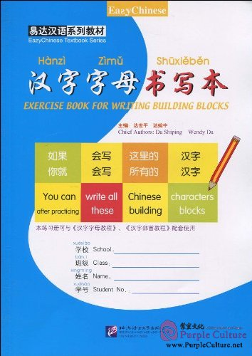 Exercise Book for Writing Building Blocks - Click Image to Close