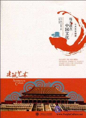 Daily Readings of Chinese Culture: Architecutre Culture - Click Image to Close