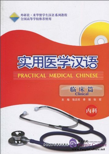 Parctical Medical Chinese: Clinical - Internal Medicine (with 1 Mp3) - Click Image to Close