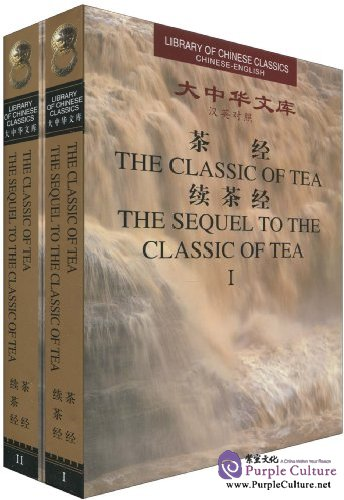The Classic of Tea & The Sequel of The Classic of Tea (2 Vols) - Click Image to Close