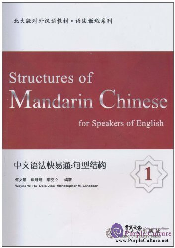 Structures of Mandarin Chinese for Speakers of English I - Click Image to Close