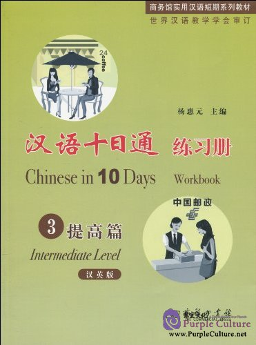 Chinese in 10 Days Intermediate Level 3 Workbook - Click Image to Close