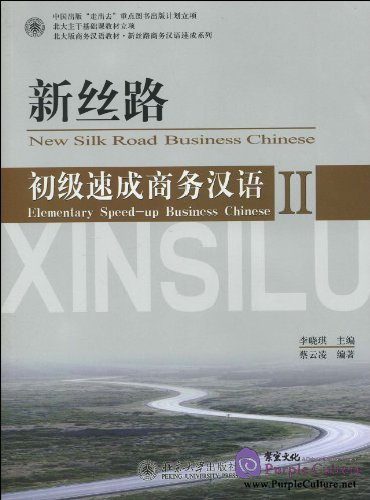 New Silk Road Business Chinese - Elementary Speed-up Business Chinese II (With 1MP3) - Click Image to Close