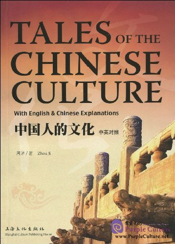 Tales of the Chinese Culture - Click Image to Close