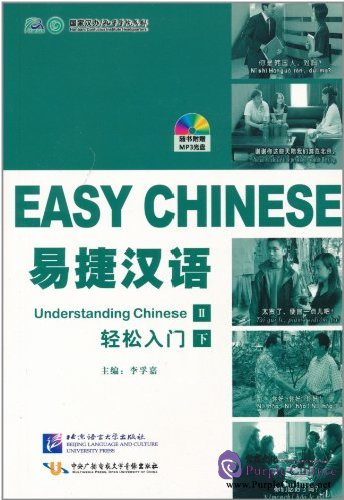 Esay Chinese Understanding Chinese II (with 1 Mp3) - Click Image to Close