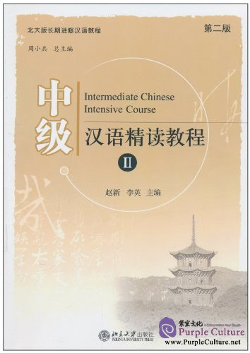 An Intensive Reading Course of Intermediate Chinese(Book 2, Second Edition) - Click Image to Close