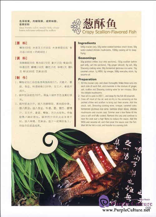 Sample pages of China Sichuan Cuisine (in Chinese and English) (ISBN:9787536469648)