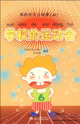 My Little Chinese Story Books (20): Sportsday (Story Book + CD-Rom). - Click Image to Close
