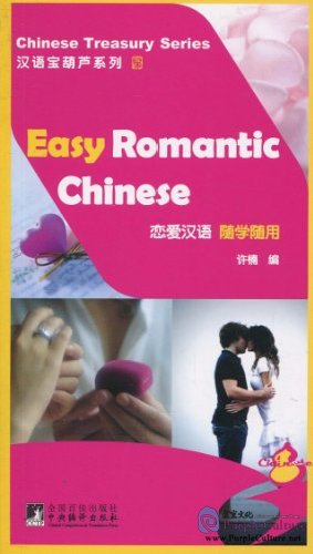 Chinese Treasury Series: Easy Romantic Chinese, with 1 MP3 - Click Image to Close