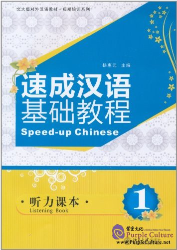 Speed up chinese listening book 1 by yang huiyuan isbn 9787301179703 larger image fandeluxe Images