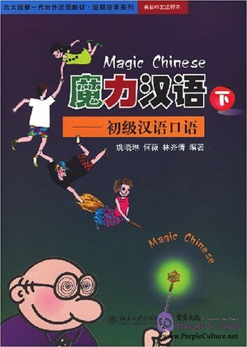 Magic Chinese: Elementary Spoken Chinese 2 [Unknown Binding] - Click Image to Close