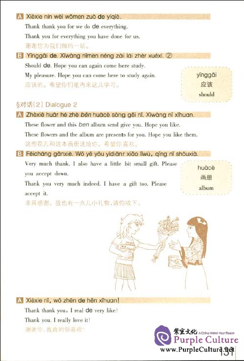 Sample pages of A Study Tour for Learners of Chinese (1 Book + 1 CD) (Revised Edition) (ISBN:9787561912430)