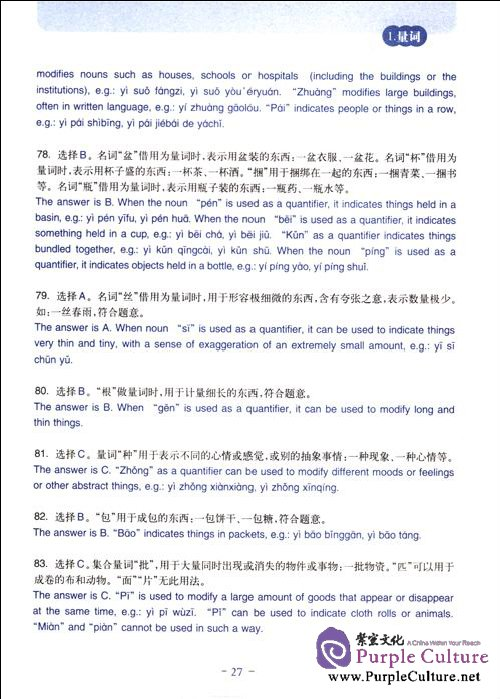Sample pages of Practicing HSK Grammar (for HSK elementary - intermediate examinees) (ISBN:9787802004511)