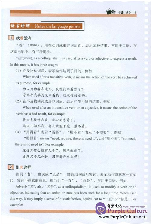 Sample pages of Watching the Movie and Learning Chinese: Shower (ISBN:9787561922699)