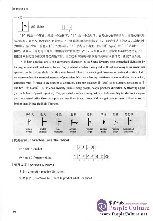 Sample pages of Learn Chinese Characters by Radicals (ISBN:9787802006799,7802006791)