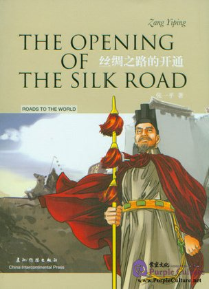 The Opening of The Silk Road - Click Image to Close