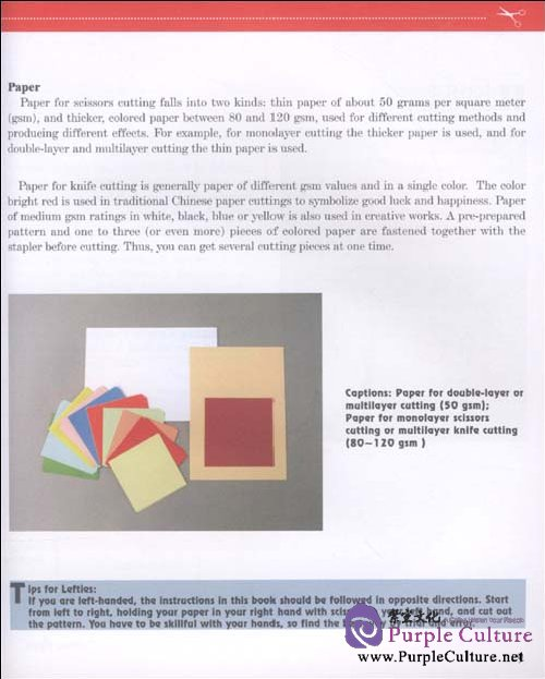 Sample pages of Making Chinese Papercutting (ISBN:9787532265091,7532265099)
