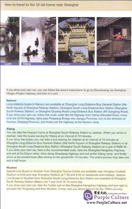 Sample pages of Around Town Tour and Guide Shanghai (China) [paperback] (ISBN:9787532267682)