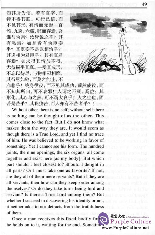 Sample pages of Zhuangzi Dancing with the World (ISBN:9787532750535)