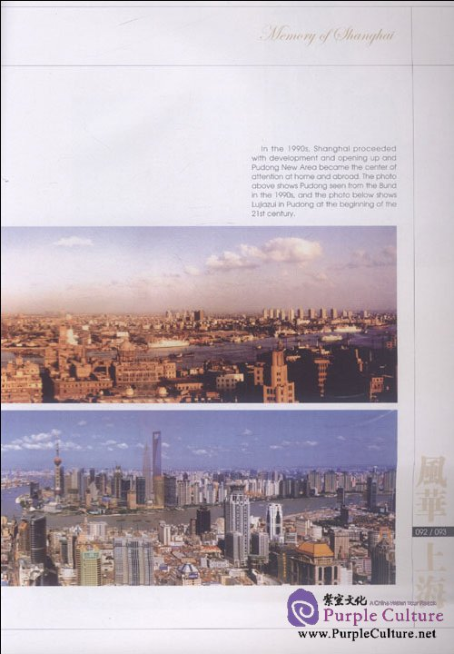 Sample pages of Memory of Shanghai (ISBN:9787313056320,731305632X)