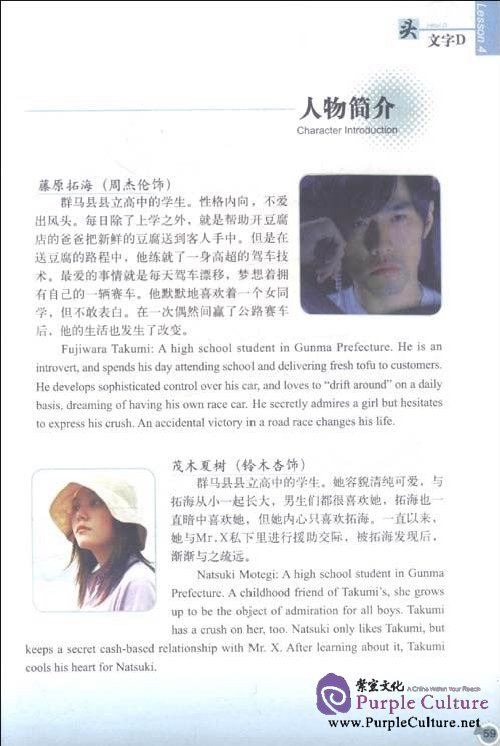 Sample pages of Learning Chinese Through Movies vol 2 (ISBN:9787510017926,7510017920)