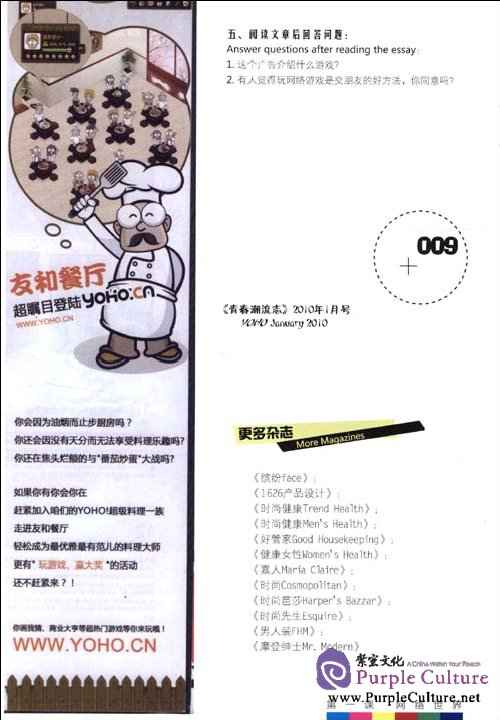 Sample pages of Read Magazines Learn Chinese (ISBN:9787510026447,751002644X)