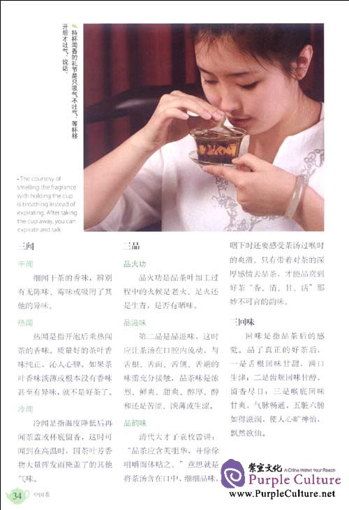 Sample pages of China Tea (with 1 DVD) (ISBN:7501979669,9787501979660)