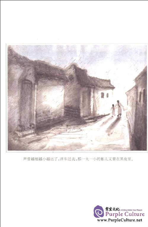 Sample pages of Memories of Peking: South Side Stories (ISBN:754471666X,9787544716666)
