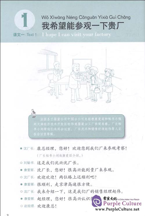 Sample pages of Winning in China - Business Chinese Intermediate (ISBN:7561929544,9787561929544)