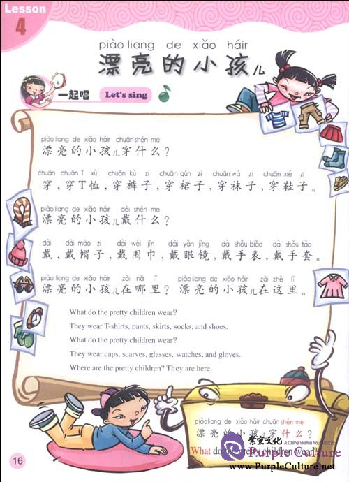 Sample pages of Mandarin Hip Hop 4(with 1cd)(Chinese and English) (ISBN:7561926278, 9787561926277)