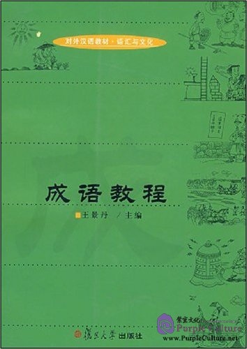 Idiom Course (International Chinese Textbooks ? Vocabulary and Culture Series) - Click Image to Close