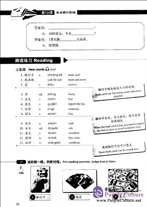 Sample pages of Study in China: Comprehensive Course Workbook 1 (ISBN:9787040321906)