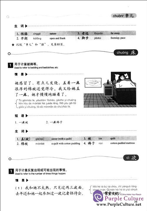 Sample pages of Learning Chinese Measure Words Illustrated (ISBN:9787513800372,7513800375)