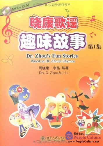 Dr. Zhou's Fun Stories Vol 1: Based on Dr. Zhou's Rhymes - Click Image to Close