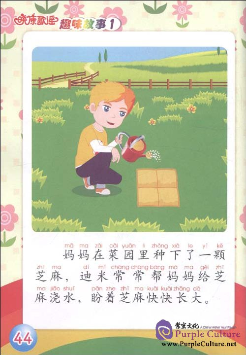 Sample pages of Dr. Zhou's Fun Stories Vol 1: Based on Dr. Zhou's Rhymes