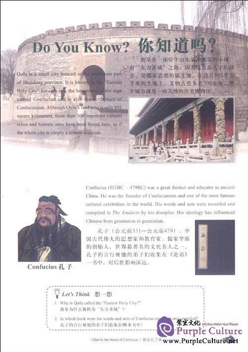 Sample pages of Welcome to Shandong (ISBN:9787040328073)