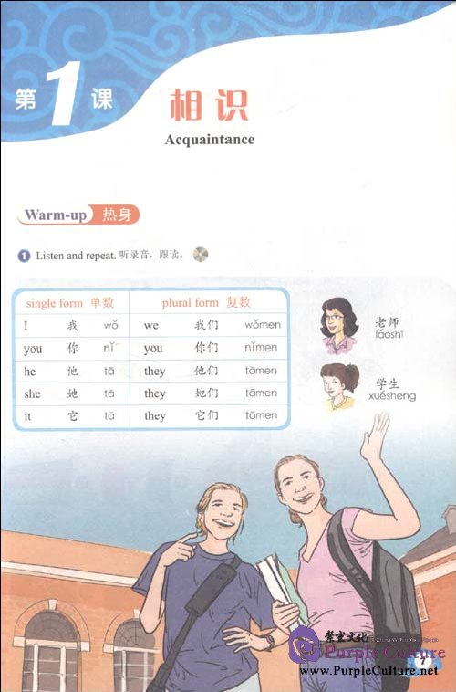 Sample pages of Learn Chinese (ISBN:9787040320336)