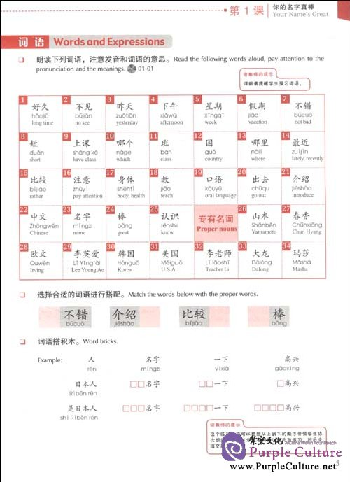Sample pages of Experiencing Chinese Oral Course 2 (with audios) (ISBN:9787040286014)