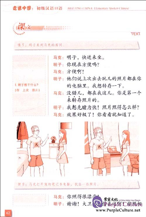 Sample pages of Meeting China: Elementary Spoken Chinese (ISBN:730118915X,9787301189153)