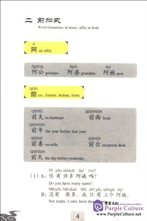 Sample pages of The Code of Chinese Nouns (ISBN:9787511708878)