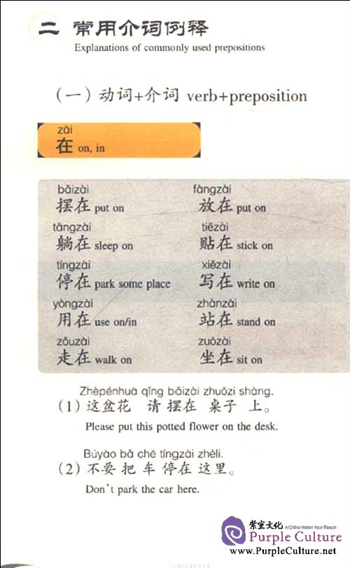 Sample pages of The Code of Chinese Prepositions and Auxiliaries (ISBN:9787511708885)