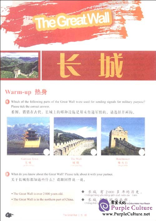 Sample pages of Welcome to Beijing (ISBN:9787040320350)