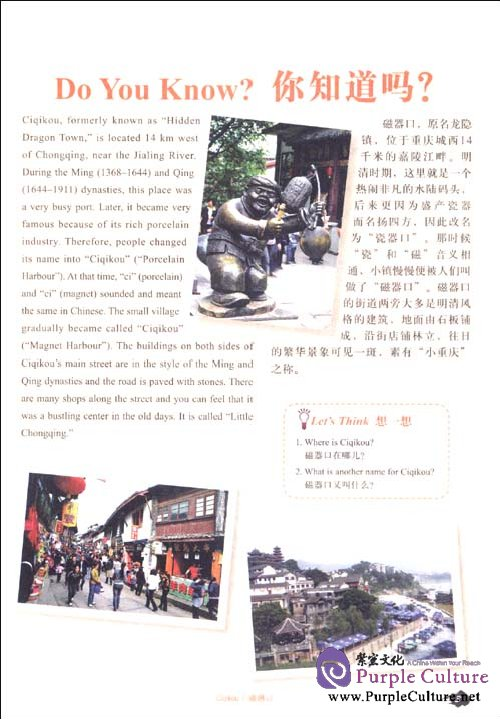 Sample pages of Welcome to Chongqing (ISBN:9787040328011)
