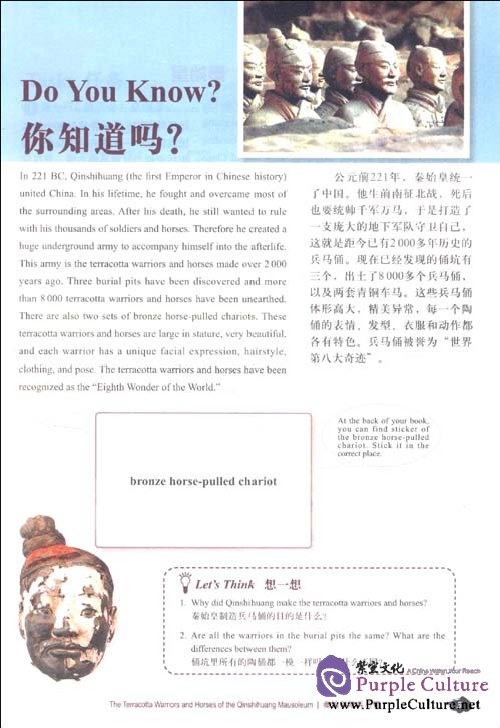 Sample pages of Welcome to Shaanxi (ISBN:9787040328066)