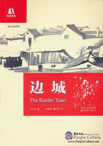 The Border Town - Click Image to Close