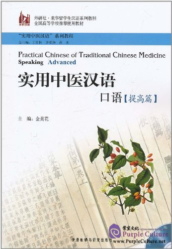 Practical Chinese of Traditional Chinese Medicine: Speaking Advanced - Click Image to Close
