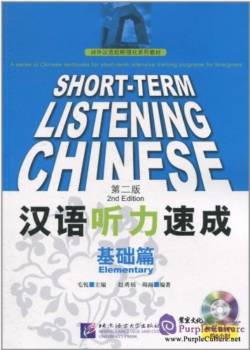 Short-term Listening Chinese Elementary (2nd Edition) with MP3 - Click Image to Close