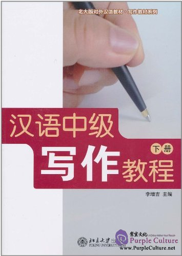 Intermediate Chinese Writing Course (Vol.2) - Click Image to Close