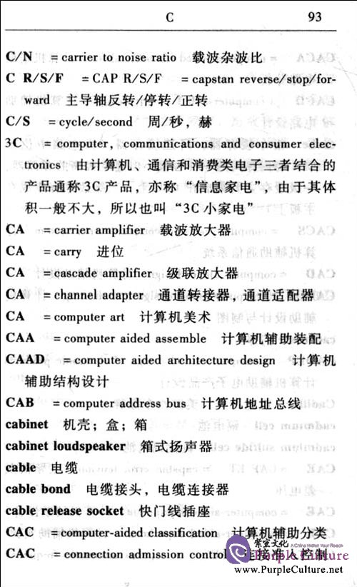 Sample pages of English-chinese Electronic Product and Circuit Dictionary 3ed (ISBN:9787111319405,7111319400)